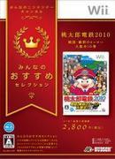 桃太郎電鉄2010 戦国・維新のヒーロー大集合!の巻 廉価版 【Wii】【ソフト】【新品】 RVL-P-SMTJ