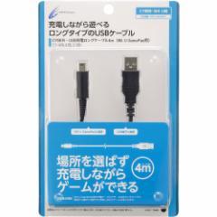 サイバー USB充電ロングケーブル4m (ゲームパッド用) CY-WIUUSLC-BK / 中古 ゲーム