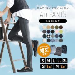 【特別送料無料!】 S M L LL 3L ロングセラー スキニー 大きいサイズ のびる パンツ 美脚 楽 快適 美シルエット エアパン /エアパンツ