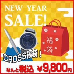 レビューで次回2000円オフ 直送 【福袋】クロス CROSS ボールペン 腕時計 AT0112-4 CR8027-01 ネイビー