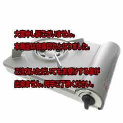 レビューで次回2000円オフ 直送 岩谷 イワタニ カセットフーエコプレミアム カセットコンロ CBECOPRW シルバー/マットブラック