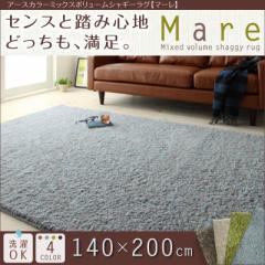 アースカラーミックスボリュームシャギーラグ Mare マーレ 140×200cm 色 グリーン