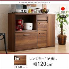 日本製完成品 天然木調ワイドキッチンカウンター Walkit ウォルキット レンジ台+引き出し 幅120 メインカラー ウォルナットブラウン