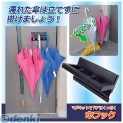 [8097761]傘フックマグネット式 ブラック【5400円以上送料無料】