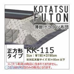 [4985155163465]薄掛けコタツ布団 正方形 KK−115【送料無料】