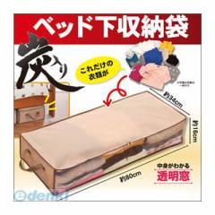 [4580260583223]炭入りベッド下収納袋【5400円以上送料無料】