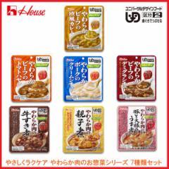 ハウス食品 介護食 区分2 やさしくラクケア やわらか肉のお惣菜シリーズ 7種類セット(区分2 歯ぐきでつぶせる) 介護用品