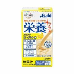 バランス献立PLUS 栄養プラス バナナヨーグルト味 125mL アサヒグループ食品 (介護食 飲料 栄養 補給食) 介護用品