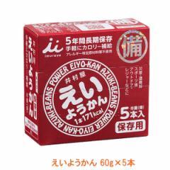 えいようかん 60g×5本 井村屋 (介護食 非常用 長期保存 カロリー補給) 介護用品