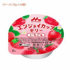 エンジョイ カップゼリー いちご味 0652345  70g クリニコ (栄養補給 栄養機能食品 介護食 食品 乳酸菌) 介護用品