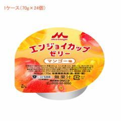 エンジョイ カップゼリー マンゴー味 0652348  70g クリニコ (栄養補給 栄養機能食品 介護食 食品 乳酸菌) 介護用品