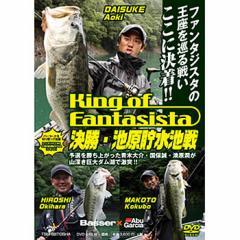 つり人社 King of Fantasista 決勝・池原貯水池戦 《DVD》