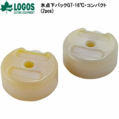ロゴス 氷点下パックGT-16℃・コンパクト(2pcs)(保冷剤)