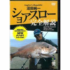 ?(えい)出版社 SALT WORLD DVD 第23弾 沼田純一 ショアスロー完全解説 《DVD》