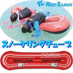 リーフツアラー スノーケリングチューブ RA0505 (浮き輪 ボート フロート)