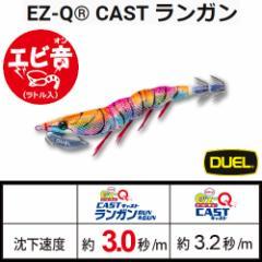デュエル EZ-Q CAST ランガン 3.5号 (エギ エギング)