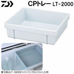 ダイワ CPトレー LT2000 (クーラーボックスパーツ)