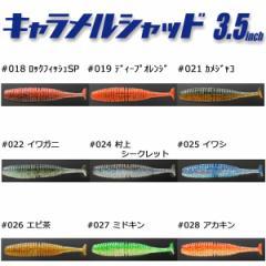 一誠 (イッセイ) 海太郎 キャラメルシャッド 3.5in (ロックフィッシュ ワーム)