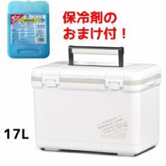 ホリデーランドクーラー NEWモデル 伸和 小型 17HW ホワイト 保冷剤セット(クーラーボックス)
