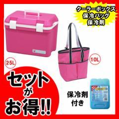 クーラーボックス 保冷バッグ 保冷剤付セット トートバッグ クーラーバッグ ピンク おしゃれ 行楽 ショッピング キャンプ バーベキュー