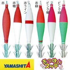 ヤマシタ おっぱいスッテ (布巻) 2.5-T2 夜光ボディ 2本入 (浮きスッテ)