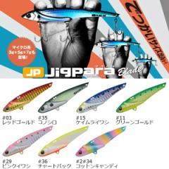 メジャークラフト ジグパラ ブレード JPB-75 23g (シーバスルアー)