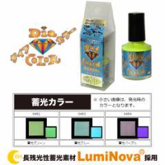 TOHO ダイアカラー 蓄光カラー (塗料)