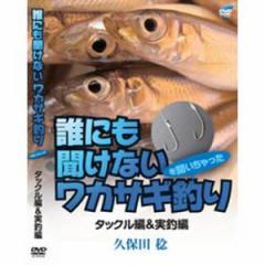 ビデオメッセージ 久保田稔 誰にも聞けないワカサギ釣り タックル編&実釣編 《DVD》