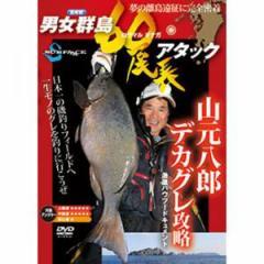サーフェース 山本八郎 デカグレ攻略 男女群島60尾長アタック 《DVD》