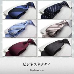 【ビジネスネクタイ】 MJ-set1/ジャガード/ネクタイ/ストライプ/ドット