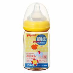 母乳実感哺乳びん プラスチック 160ml(アニマル柄)