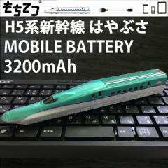 もちてつ 新幹線型バッテリー H5 はやぶさ  3200mAh モバイルバッテリー 北海道新幹線 MicroUSBケーブル付属