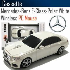 【送料無料】CASSETTE カセットカーマウス メルセデスベンツ E-クラス PolarWhite 2.4GHzワイヤレスマウス