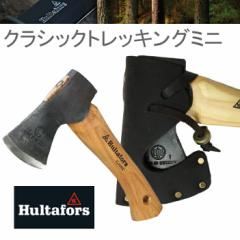 【送料無料】HULTAFORS ハルタホース アクドールアックス クラシックトレッキングミニ AV08407600 スウェーデン製ハンドアックス