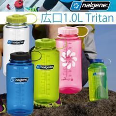 NALGENE ナルゲン 広口1.0L トライタンボトル tritan 満水容量1100ml 常温マイボトル すいとう シェイカー