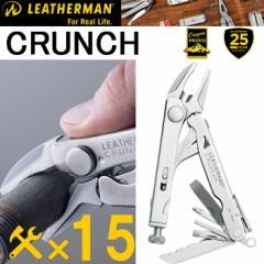 【送料無料】25年保証 LEATHERMAN レザーマン CRUNCH クランチ 15機能マルチツール 正規輸入代理店品