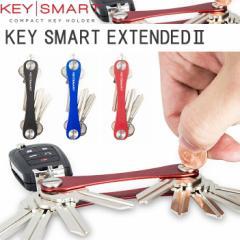 【ゆうパケット対応】ハイマウント KEY SMART EXTENDE2 エクステンド2 キースマート スリムキーホルダー