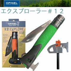 【ハイマウント】OPINEL オピネル エクスプローラー#12 ファイアスターターナイフ フランス製折りたたみナイフ