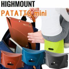 ハイマウント SOLCION PATATTO mini パタットミニ 薄型折りたたみイス ポータブルチェアー