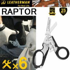 25年保証 LEATHERMAN レザーマン RAPTOR BLACK 6機能マルチツール 正規輸入代理店品