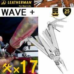 送料無料 25年保証 LEATHERMAN レザーマン WAVE PLUS ウェーブ プラス 17機能マルチツール 正規輸入代理店品