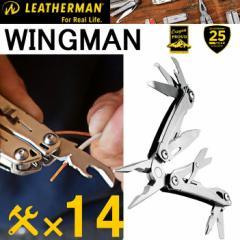 25年保証 LEATHERMAN レザーマン WINGMAN ウイングマン 14機能マルチツール 正規輸入代理店品