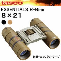 TASCO タスコ エッセンシャルズ R-Bino 8×21 双眼鏡 軽量・コンパクト 8倍レンズ ESSENTIALS