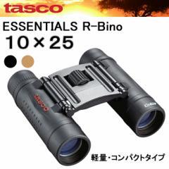 TASCO タスコ エッセンシャルズ R-Bino 10×25 双眼鏡 軽量・コンパクト 10倍レンズ ESSENTIALS