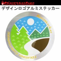 【ゆうパケット対応5枚迄】KEMEKO ケメコ オーバルアルミデザインステッカー 直径7cm アウトドアロゴデザイン