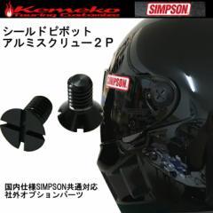 【ゆうパケット対応】KEMEKO ケメコ シンプソン シールドピボットアルミスクリュー BLACKアルマイト 社外オプション