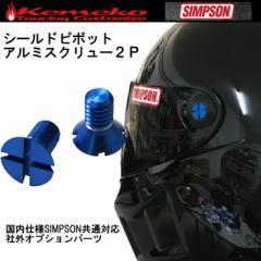 【ゆうパケット対応】KEMEKO ケメコ シンプソン シールドピボットアルミスクリュー BLUEアルマイト 社外オプション