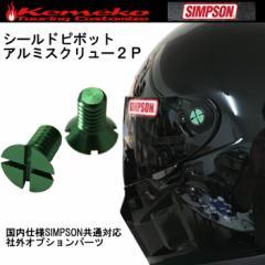 【ゆうパケット対応】KEMEKO ケメコ シンプソン シールドピボットアルミスクリュー GREENアルマイト 社外オプション