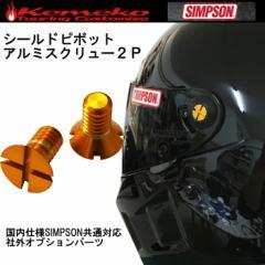 【ゆうパケット対応】KEMEKO ケメコ シンプソン シールドピボットアルミスクリュー ORANGEアルマイト 社外オプション