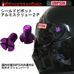 【ゆうパケット対応】KEMEKO ケメコ シンプソン シールドピボットアルミスクリュー PUEPLEアルマイト 社外オプション